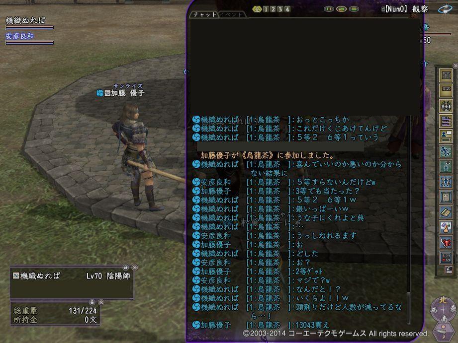 2014kuji-2.jpg