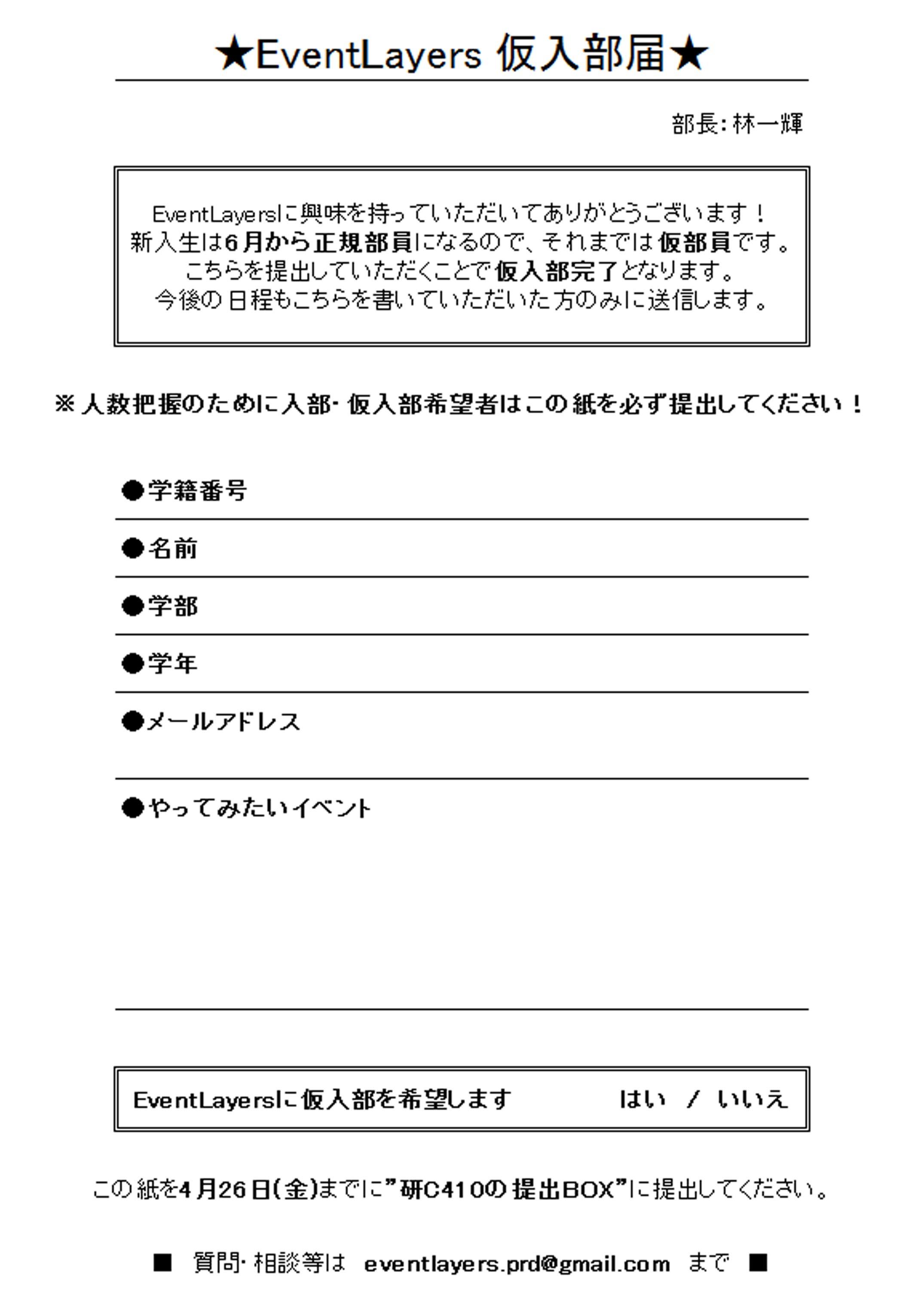 2014入部希望者】仮入部届【必読...