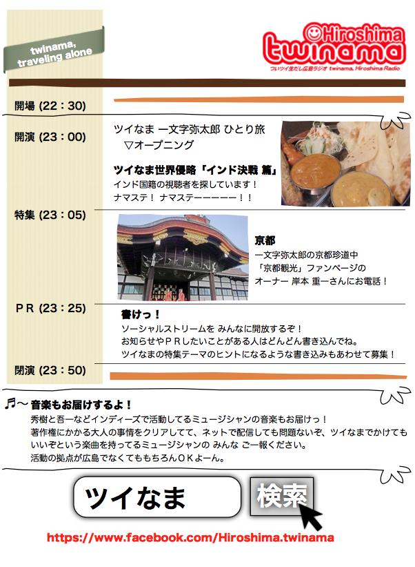 twinama,traveling alone vol.5(ツイなま69回目)