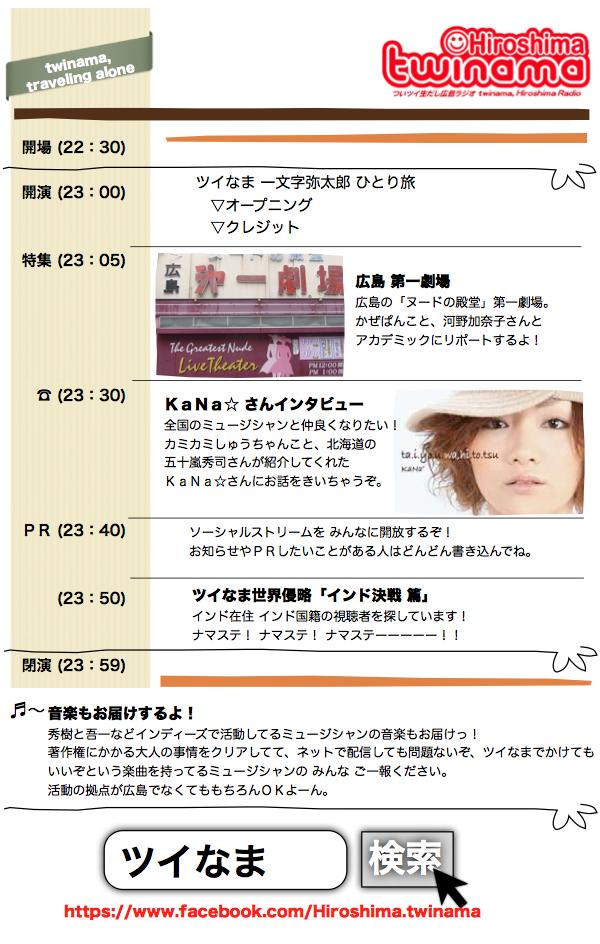 twinama, traveling alone vol.4 (November 8, 2011) ツイなま68回目(2011年11月8日)第一劇場リポート!