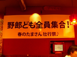 2013_5_10_haru_tamasan_kai01.jpg