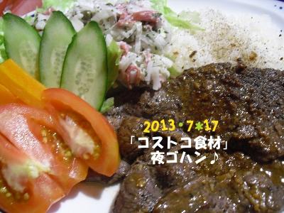 2013_7_17dinner01.jpg