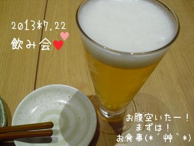 2013_7_22_Date01.jpg
