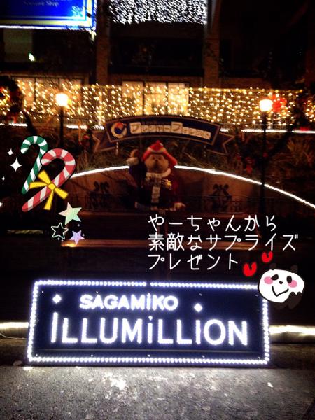 2014_12_15_from_ya_chan01.jpg
