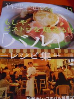 cuisine_magazine01_320_240.jpeg