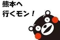 kuma_mon_kumamoto_iku_mon.jpeg