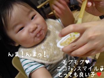 shige_bo_gohan_yumyum.jpg