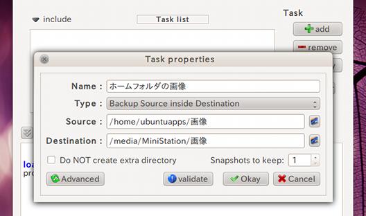 luckybackup Ubuntu バックアップ タスクの登録
