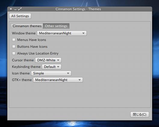 MediterraneanNight Ubuntu Cinnamon デスクトップテーマの適用