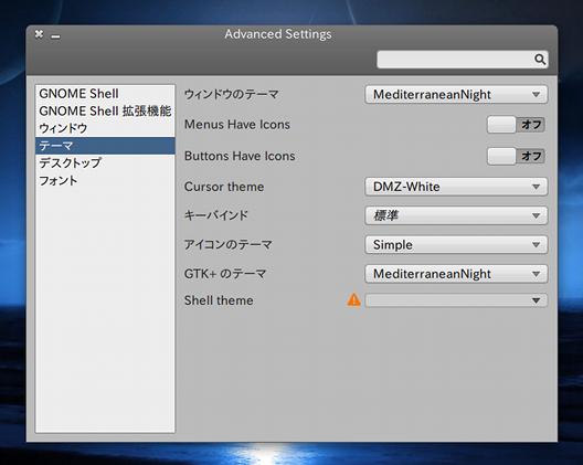MediterraneanNight Ubuntu Unity gnome-tweak-tool