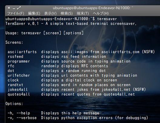 TermSaver Ubuntu コマンド スクリーンセーバー マニュアル