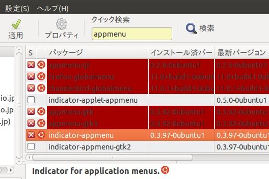 Ubuntu 12.04 LTS グローバルメニューの無効化