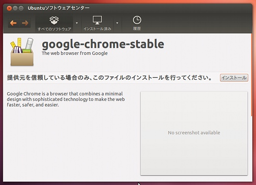 Ubuntu 12.04 LTS Google Chrome インストール