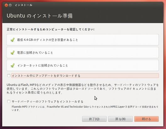 Ubuntu 12.04 LTS インストールの準備