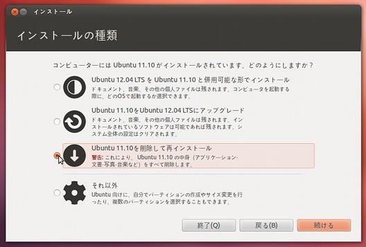 Ubuntu 12.04 LTS インストールの種類