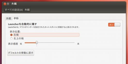Ubuntu 12.04 LTS 新機能 Launcherの挙動