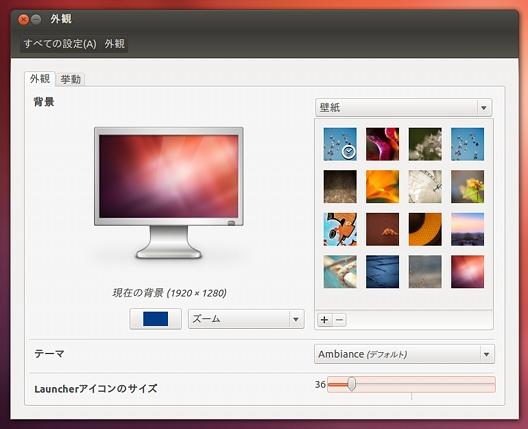 Ubuntu 12.04 LTS 新機能 Unity Launcher アイコンのサイズ変更