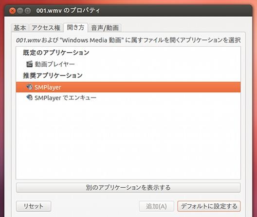 Ubuntu 12.04 LTS デフォルトのアプリケーションを変更