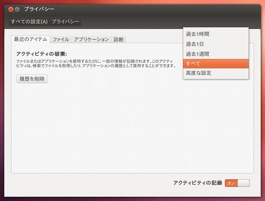 Ubuntu 12.04 LTS プライバシー 最近使ったファイルの削除