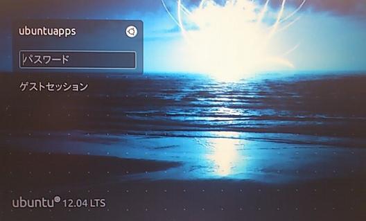 Ubuntu 12-04 LTS ログイン画面の背景を変更