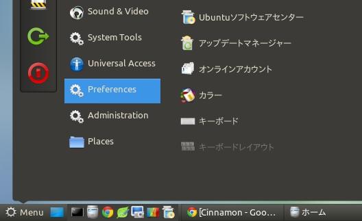 Ubuntu 12.04 LTS Cinnamon メニューとパネル
