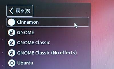Ubuntu 12.04 LTS Cinnamon ログイン