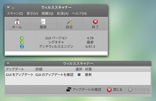 Ubuntu 12.04 ClamTk ウイルススキャン GUIのアップデート