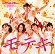 moteki_20110801-thumb-180x177-20492.jpg
