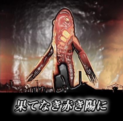 ウルトラ怪獣DVDコレクション メトロン星人