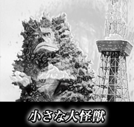 ウルトラ怪獣DVDコレクション ガラモン
