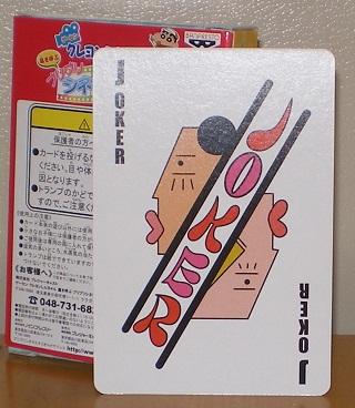 クレヨンしんちゃん すげ~なすげ~ですトランプ 1