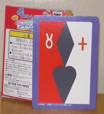 クレヨンしんちゃん すげ~なすげ~ですトランプ 0