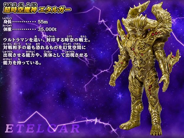 ウルトラ怪獣DX エタルガー画像