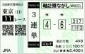 2013 JC  3連単