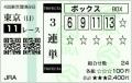 2013 天皇賞(秋) 3連単