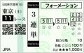 2013 アルテミスS 3連単