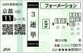 2013 みやこS 3連単