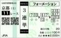 2013 ファンタジーS 3連単