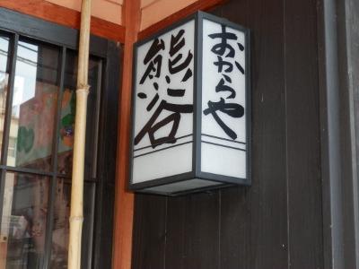 熊谷 看板 (400x300)
