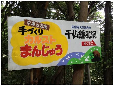 senbutsudo002.jpg