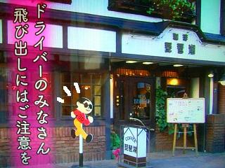 タモリ倶楽部看板喫茶