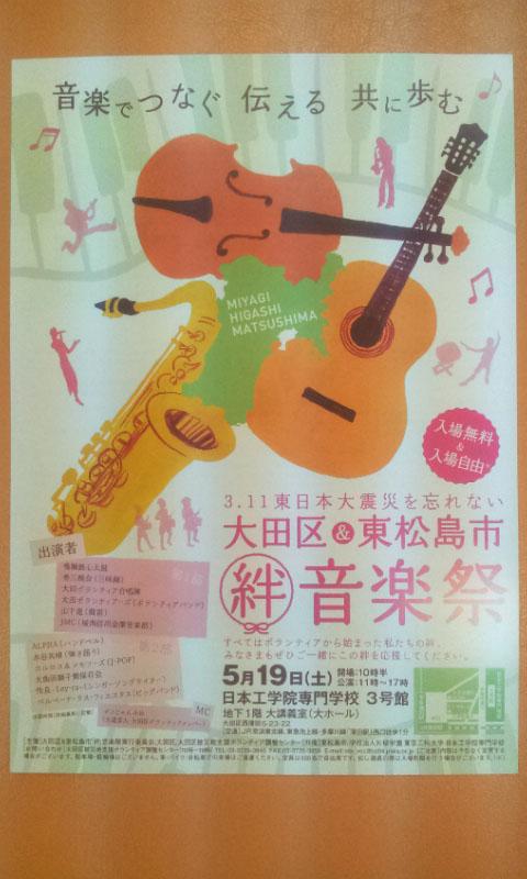 震災復興音楽祭