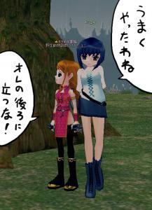 ユニとユキ