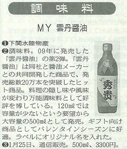 日本食糧新聞2013.02.04P6