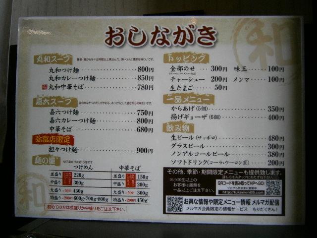 9日は全品500円!
