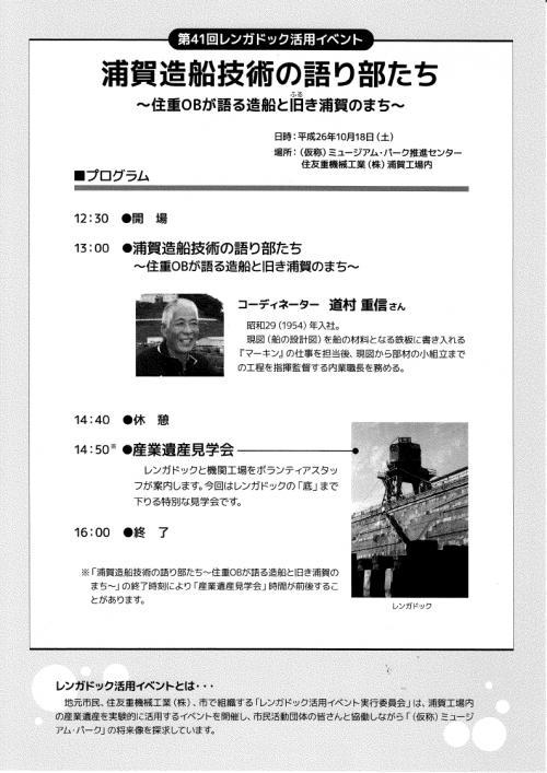 41繝√Λ繧キ陬柔page_1_convert_20140929141308