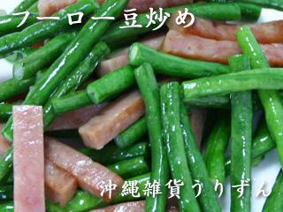 フーロー豆,ポーク缶,料理