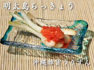 沖縄,酒の肴,島らっきょう,明太子