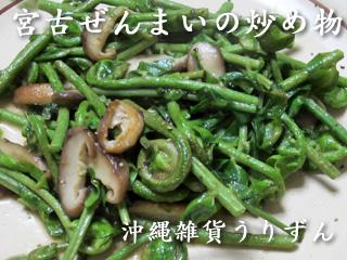 沖縄,料理,宮古,ぜんまい