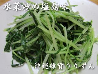 塩麹,水菜,料理